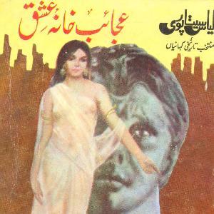 Ajaeb Khana E Ishaq