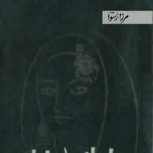 Amrao Jaan Ada Novel