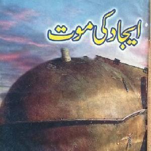 Ejad Ki Maut Inspector Jamshed Series