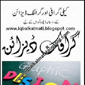 Calligraphy and Graphic Design in Urdu for Diploma Coures