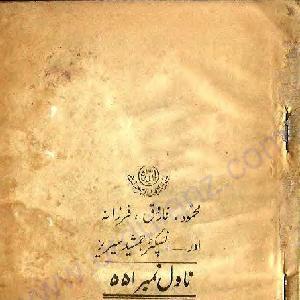 Radya ka Qatal Inspector Jamshed Series