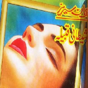 Shaitani Qabeela Imran Series