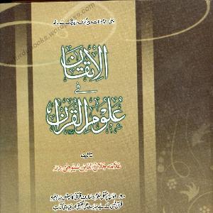 Al itqan fi ulum al quran Urdu PDF