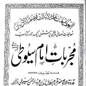Mujarbat e Imam Suyuti