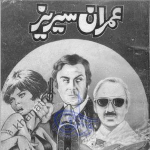 Zahreelay Pujari Imran Series