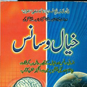 Khyaal o Saans Urdu book on Telepathy