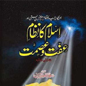 Islam Ka Nizam E Ifat O Ismat