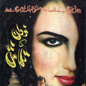 Nirwan Ki Talash Part 10