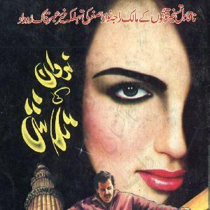 Nirwan Ki Talash Part 8