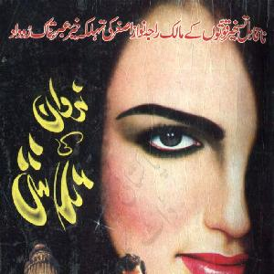 Nirwan Ki Talash Part 6