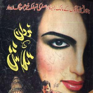 Nirwan Ki Talash Part 5