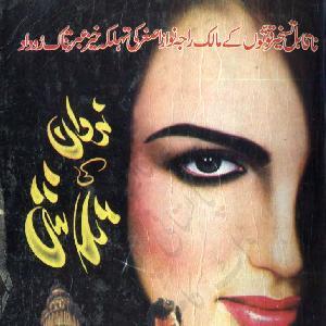 Nirwan Ki Talash Part 4
