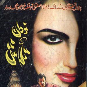 Nirwan Ki Talash Part 3