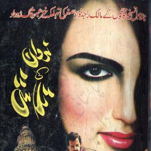 Nirwan Ki Talash Part 2