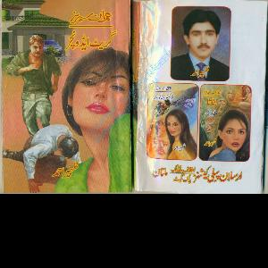 Great Adventure Imran Series