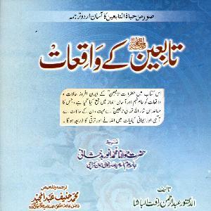 Tabieen kay Waqiaat