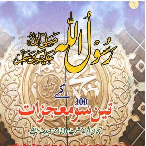 Rasoolullah S.A.W Kay 300 Mojzaat