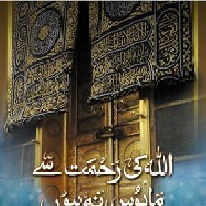 Allah Ki Rehmat Say Mayoos Na Hun