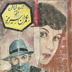 Boogha Ki Waapsi Imran Series