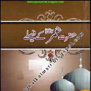 Hazrat Umar Farooq R.A Kay Faislay