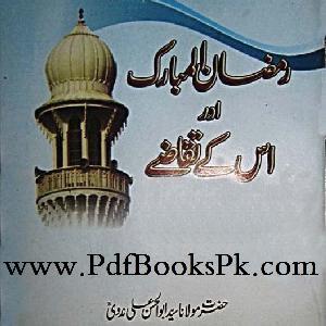 Ramzan Ul Mubarak Aur Is Ke Taqaze