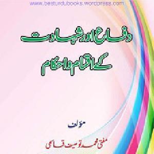 Difa Aur Shahadat Kay Aqsaam O Ahkam