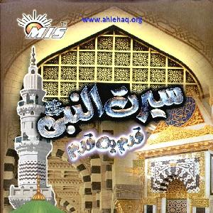 Seerat Un Nabi Qadam Ba Qadam Volume 1