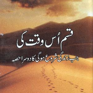 Qasam Us WAqt Ki PartII of Jub Zindagi Shuru Hogi