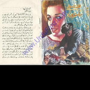 X2 Ka Raaz Imran Series