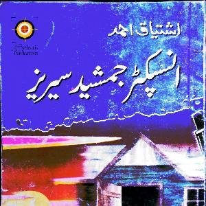 Khoafnaak Makaan Inspector Jamshed Series