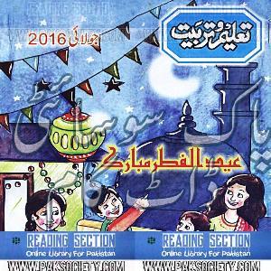 Taleem O Tarbiat July 2016