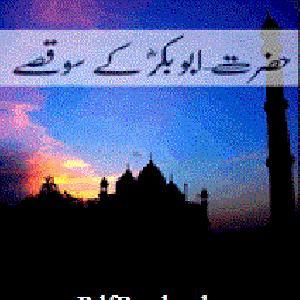 Hazrat Abu Bakr K 100 Qissay