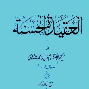 Al Aqeeda tul Hasanah