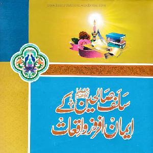 Salaf Saleheen Kay Iman Afroz Waqiat