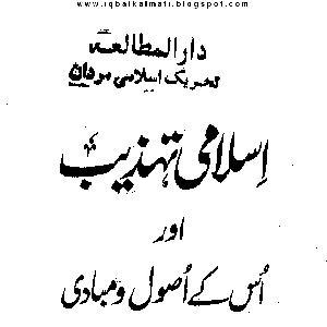 Islami Tehzeeb Aur Us Key Usool o Mubadi