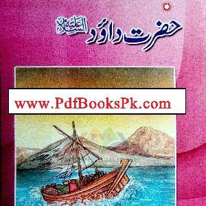 Hazrat Dawood (A.S)