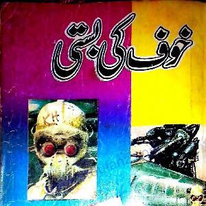 Khauf Ki Basti Inspector Jamshed Series