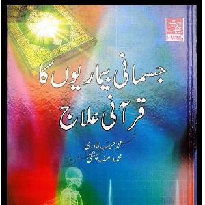 Quran Se Jismani Bemarion Ka Ilaj
