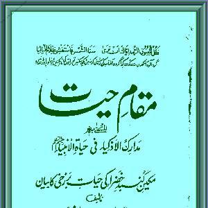Maqam E Hayat
