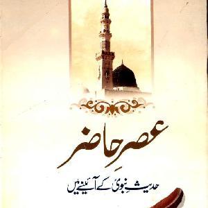 Asr E Hazir Hadith Nabvi Kay Ayenay Men
