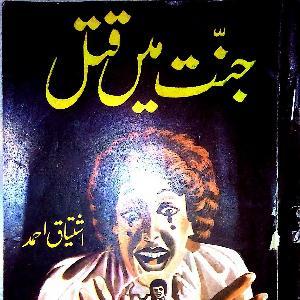 Janat Main Qatal Kamran Mirza Series