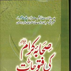 Sahaba E Kiram Ki Futohaat