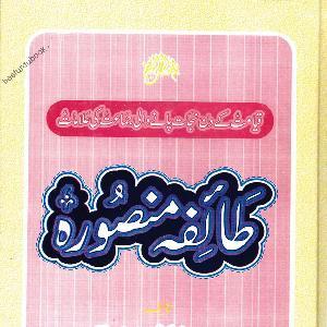 Taifa Mansoora