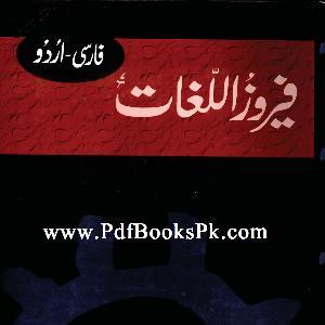 Feroz Ul Lughaat Farsi-Urdu