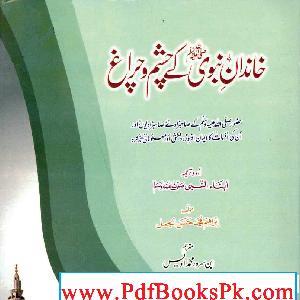 Khandan E Nabvi Kay Chashm O Charagh