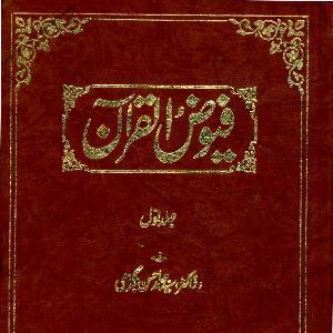 Fuyooz Ul Quran