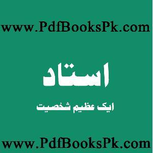 Ustaad Ek Azim Shakhsiyat