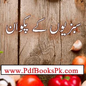 Vegetables recipes urdu book by pdfbookspk free download pdf bookspk vegetables recipes urdu book forumfinder Image collections