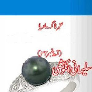 Amber Naag Maria Series Part 32 (Sulemani Angothi) Urdu Novel