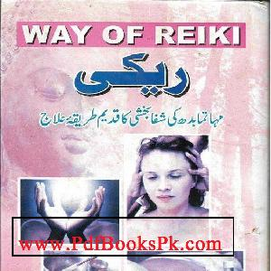 Way of Reiki Book in Urdu